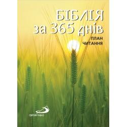 БІБЛІЯ ЗА 365 ДНІВ. ПЛАН...