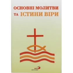 ОСНОВНІ МОЛИТВИ ТА ІСТИНИ ВІРИ