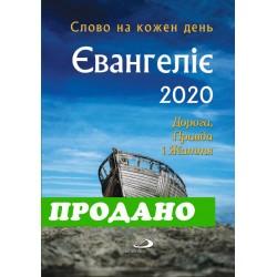 ЄВАНГЕЛІЄ 2020. СЛОВО НА...