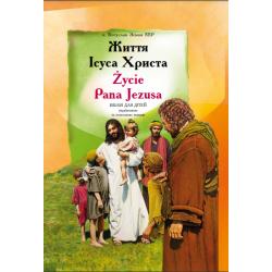 ЖИТТЯ ІСУСА ХРИСТА: БІБЛІЯ...