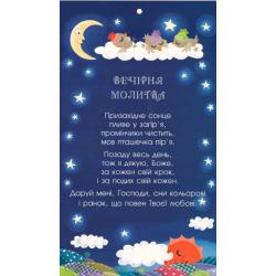 КАРТИНКА З МОЛИТВОЮ ДЛЯ...