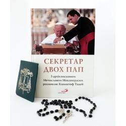 Секретар двох Пап + Вервиця...