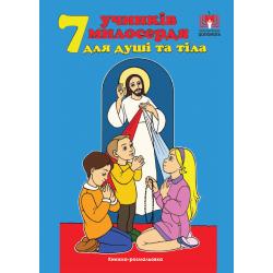 7 учинків милосердя для...