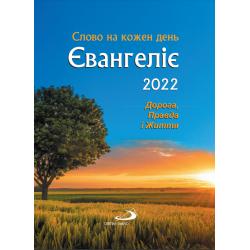 Євангеліє 2022